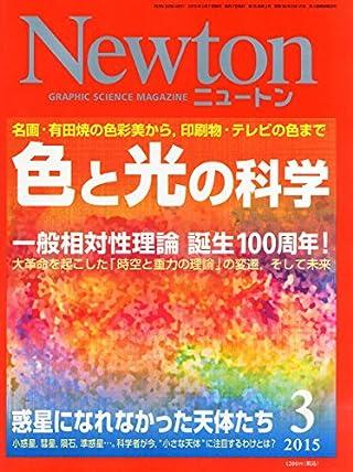 Newton (ニュートン) 2015年 03月号 [雑誌]