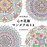 ぬりえBook 心の花園 マンダラぬりえ (COSMIC MOOK)