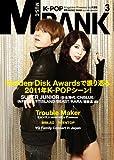 月刊MUSIC BANK3月号(月刊KBOOM3月号別冊)