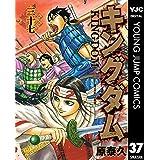 Amazon.co.jp: キングダム 37 (ヤングジャンプコミックスDIGITAL) 電子書籍: 原泰久: Kindleストア
