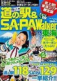 ウォーカームック  道の駅&SA・PAWalker東海  61804‐46 (ウォーカームック 342)