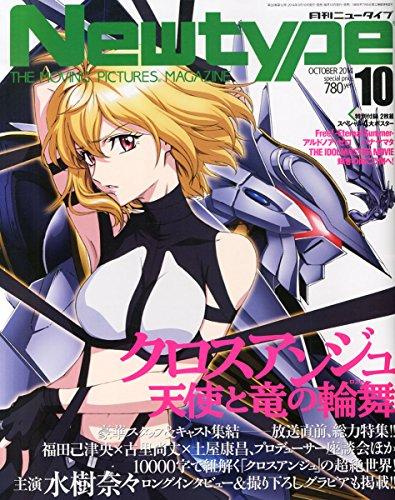 Newtype (ニュータイプ) 2014年 10月号 [雑誌]