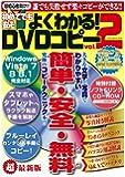 初めてでも安心よくわかる!DVDコピー vol.2[CD-ROM付き] (OAKMOOK)