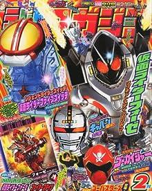 テレビマガジン 2012年 02月号 [雑誌]