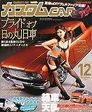 カスタム CAR (カー) 2014年 12月号 [雑誌]