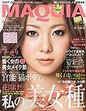 MAQUIA (マキア) 2009年 06月号 [雑誌]