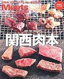 関西肉本 (えるまがMOOK ミーツ・リージョナル別冊)