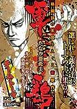 軍鶏 チーム・トーマ編 (プラチナコミックス)