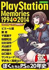 著名人多数のプレステ20周年本「PlayStation Memories」24日発売