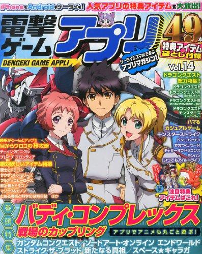 電撃ゲームアプリ Vol.14 2014年 03月号 [雑誌]