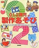 0.1.2歳児の製作あそび (Gakken保育Books)