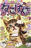 ねこぱんち 猫の手号 (通巻98) (にゃんCOMI (ペーパーバック廉価コミックス))