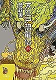 大江戸恐龍伝 四 (小学館文庫)