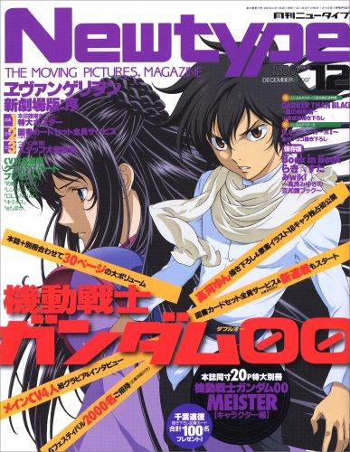Newtype (ニュータイプ) 2007年 12月号 [雑誌]