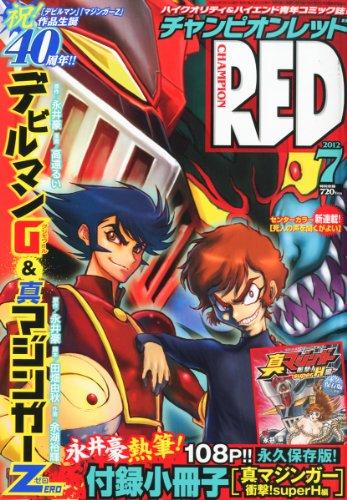 チャンピオン RED (レッド) 2012年 07月号 [雑誌]