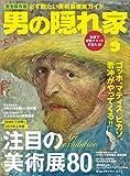 男の隠れ家 2016年 9月号 [雑誌]