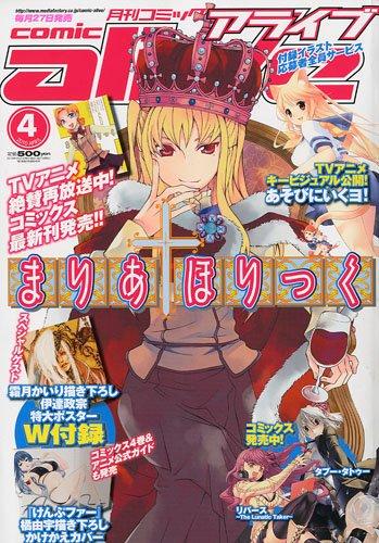 月刊 comic alive ( コミックアライブ ) 2010年 04月号 [雑誌]