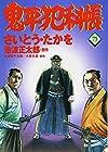 コミック 鬼平犯科帳 第75巻 2008-09発売