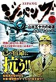 ジパング 山本五十六の命運 (講談社プラチナコミックス)