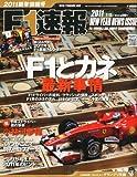 F1 (エフワン) 速報 2011年 1/13号 [雑誌]