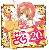CLAMP「カードキャプターさくら 20周年記念イラスト集」3月発売
