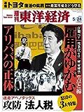 週刊 東洋経済 2014年 5/24号 [雑誌]