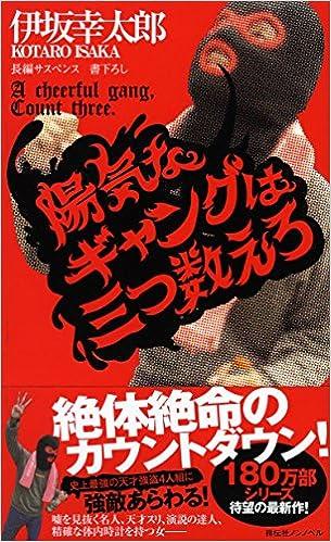 【伊坂幸太郎のおすすめ作】キャラ設定が魅力的な小説!
