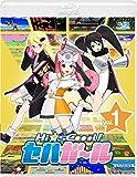 Hi☆sCoool! セハガール Vol.1 [Blu-ray]