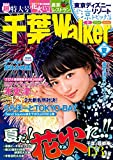 千葉ウォーカー2014夏 (Walker)