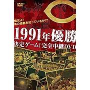 鯉党よ! あの感動を知っているか! ?1991年優勝決定ゲーム! 完全中継DVD