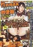 めちゃイイ!!増刊 2011年 09月号 [雑誌]