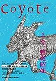 Coyote No.47 特集:今、野坂昭如