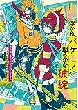 浮かれバケモノの朗らかな破綻 1巻 (デジタル版ガンガンコミックスONLINE)