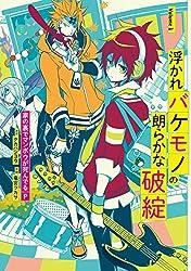 浮かれバケモノの朗らかな破綻1巻 (デジタル版ガンガンコミックスONLINE)