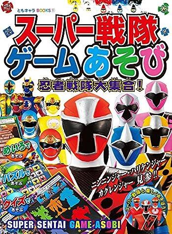 スーパー戦隊ゲームあそび―忍者戦隊大集合! (ともキャラBOOKS)