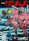 天体戦士サンレッド 4 (4) (ヤングガンガンコミックス)