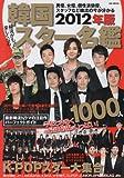 韓国スター名鑑 2012年版 (MSムック)