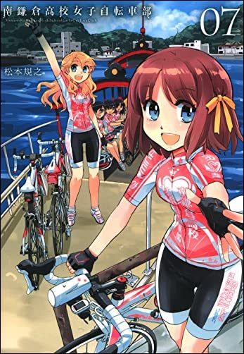 南鎌倉高校女子自転車部 7 (コミックブレイド)