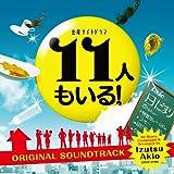 テレビ朝日 金曜ナイトドラマ「11人もいる!」オリジナルサウンドトラック