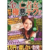 金の亡者女の極意テク2 2011年 01月号 [雑誌]
