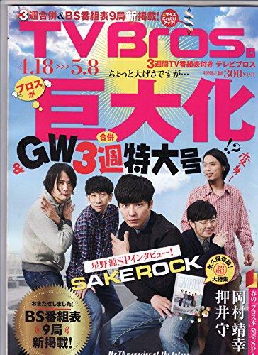 TV Bros (テレビブロス) 2015年4月18日号