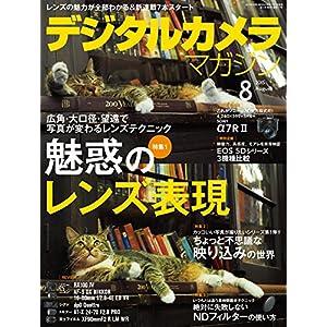 デジタルカメラマガジン 2015年8月号[雑誌] [Kindle版]