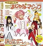 ユーザーが選んだ魔法少女コスプレまじかる☆マジックリターンズ HD+DVD [Blu-ray]