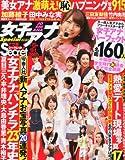 週刊アサヒ芸能増刊 アサ芸Secret! (シークレット) 女子アナSpecial (スペシャル) 2012 2012年 12/1号 [雑誌]