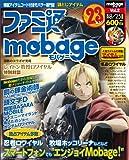 ファミ通MobageVol.2 2011年 8/25号 [雑誌]