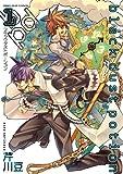 ブラックダストポーション 1 (1) (IDコミックス ZERO-SUMコミックス)