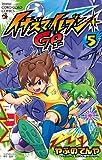 イナズマイレブン GO 5 (てんとう虫コロコロコミックス)