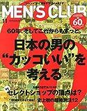 MEN'S CLUB (メンズクラブ) 2014年 11月号