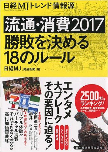 日経MJトレンド情報源 2016年発売号 大きい表紙画像
