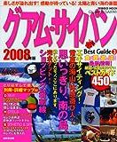 グアム・サイパンベストガイド 2008年版―ワクワクが止まらない熱い島を遊び尽くす (SEIBIDO MOOK BEST GUIDE 3)